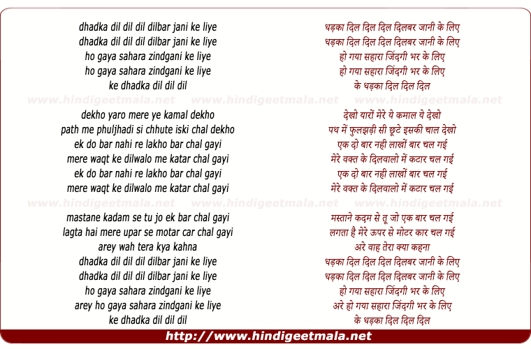 lyrics of song Dhadka Dil Dil Dil