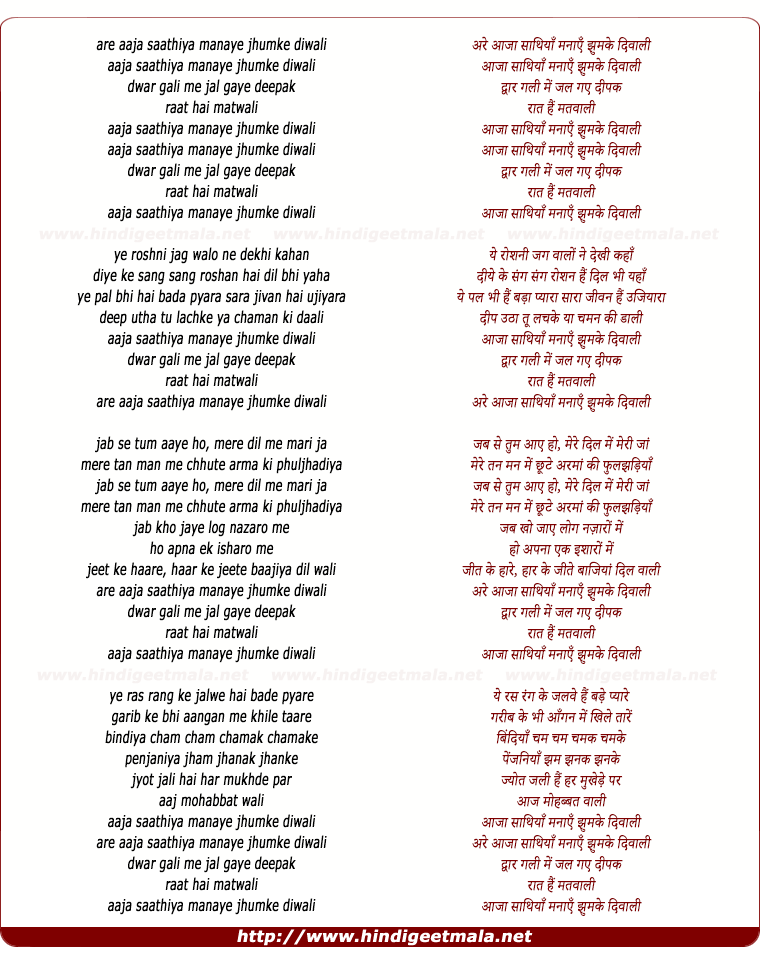 lyrics of song Aaja Saathiya