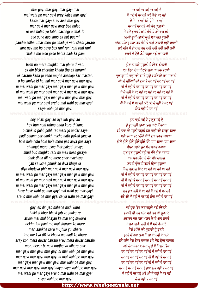 lyrics of song Mar Gayi Mar Gayi Mai To