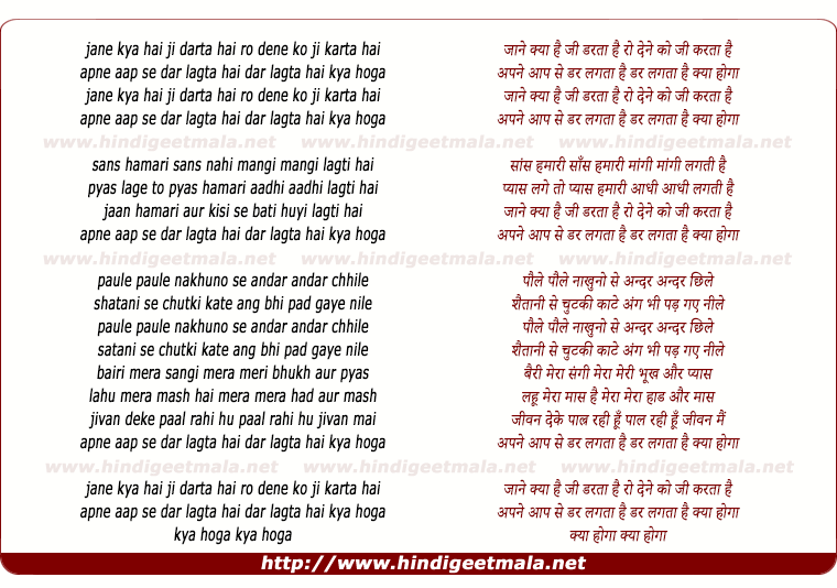 lyrics of song Jane Kya Hai Jee Darta Hai