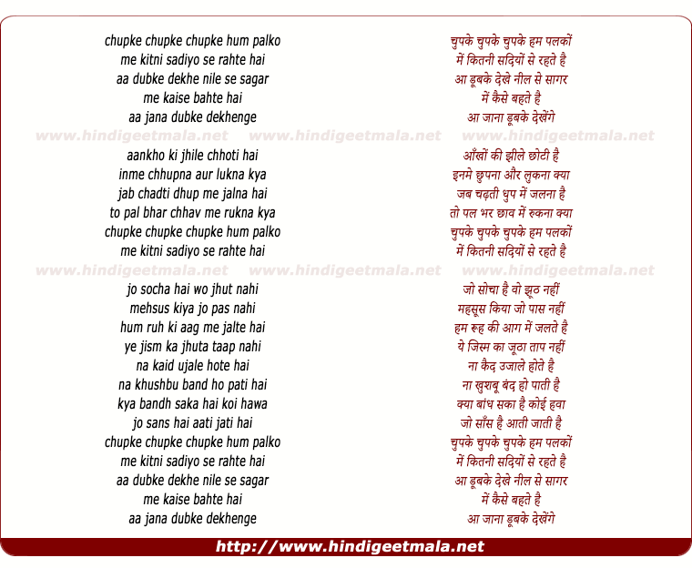 lyrics of song Chupke Chupke Ham Palko Me