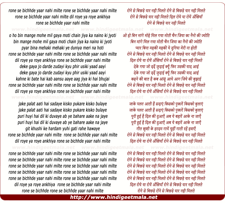lyrics of song Rone Se Bichhde Yaar Nahi Milte