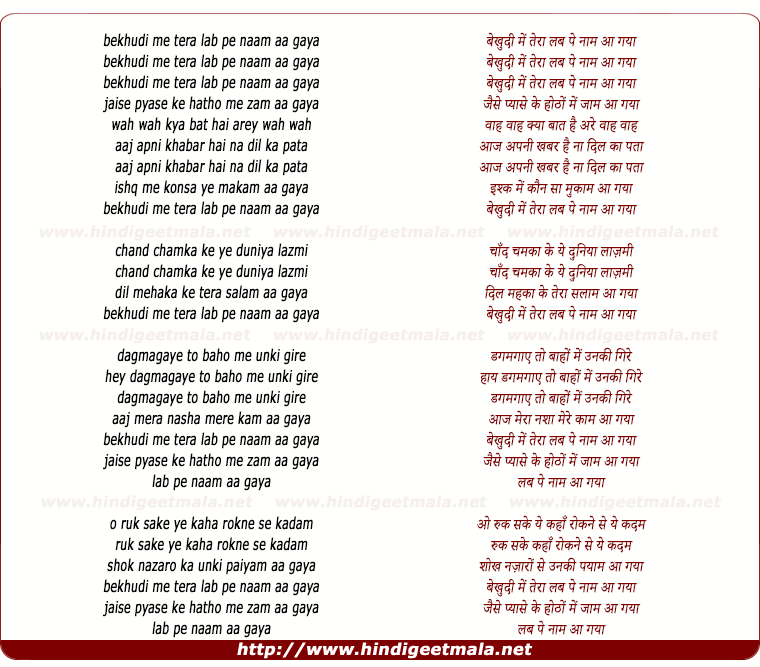 lyrics of song Bekhudi Me Tera Lab Pe Naam