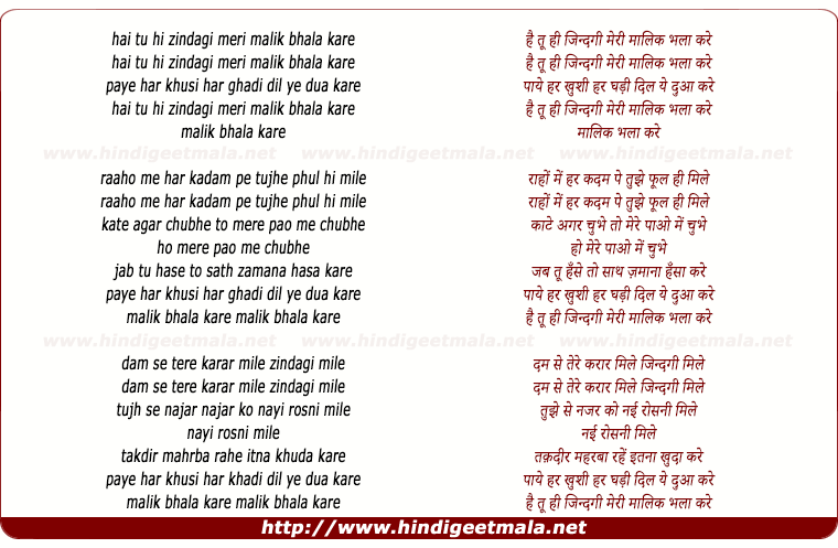 lyrics of song Hai Tu Hi Tu Meri Zindagi Malik Bhala Kare