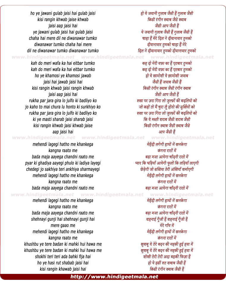 lyrics of song Ho Ye Jawani Gulab Jaisi Hai Gulab Jaisi
