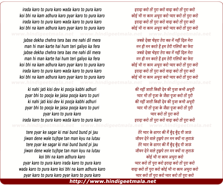 lyrics of song Irada Karo To Poora Karo, Vaada Karo To Pura Karo