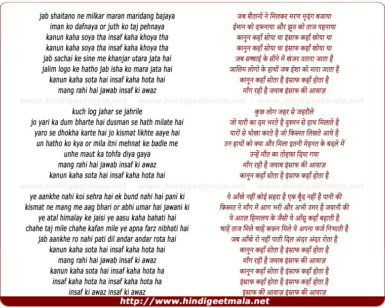 lyrics of song Insaaf Ki Awaaz