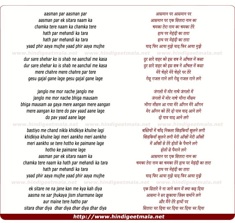 lyrics of song Aasman Par Ek Sitara Naam Ka, Chamka Tere Naam Ka