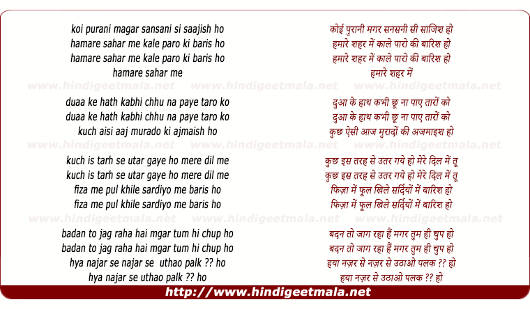 lyrics of song Koi Purani Magar Sansani Si Saajish Ho