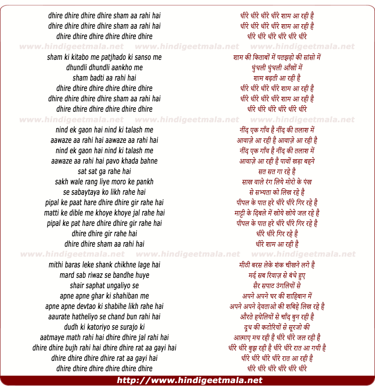 lyrics of song Dheere Dheere Shaam Aa Rahi Hai