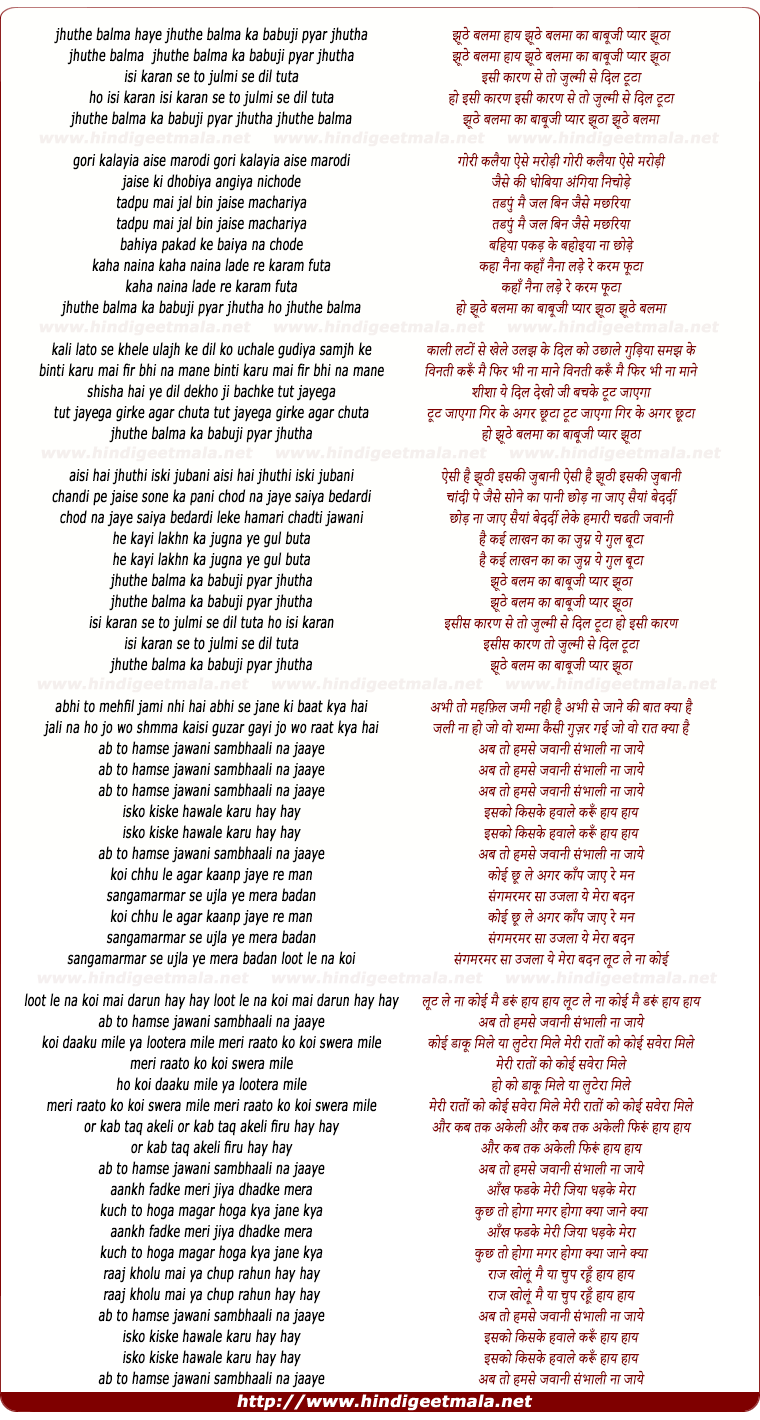 lyrics of song Jhoote Balma Ka Babuji Pyar Jhootha