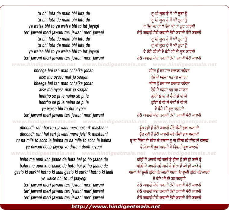 lyrics of song Tu Bhi Luta De Main Bhi Luta Du