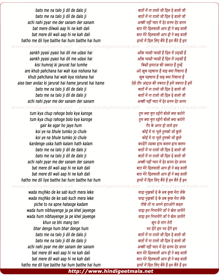 lyrics of song Baato Me Na Taalo Ji