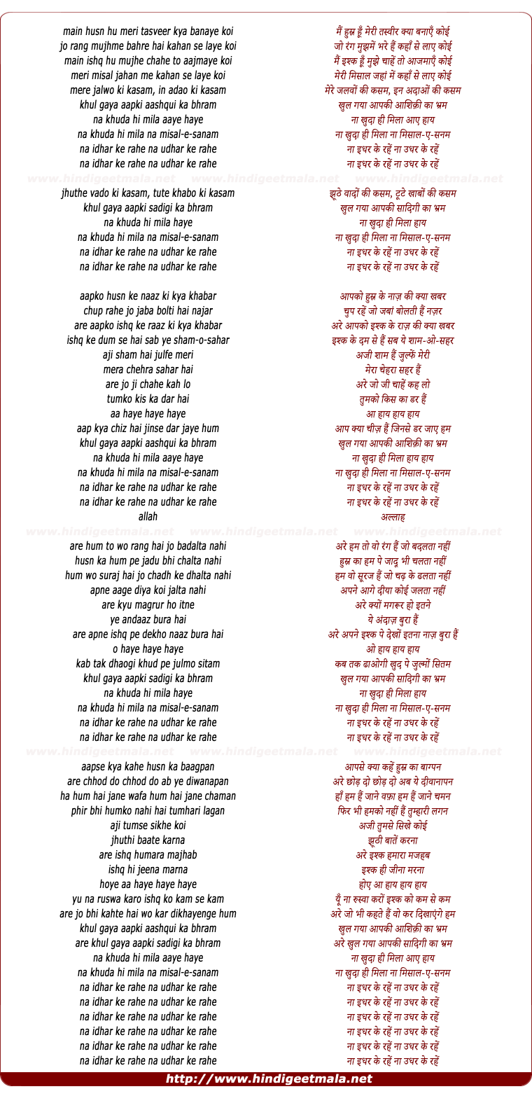 lyrics of song Na Idher Ke Rahe Na Udher Rahe
