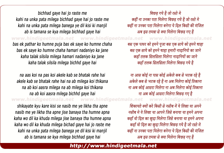 lyrics of song Bichhad Gaye Hai Jo Raste Me