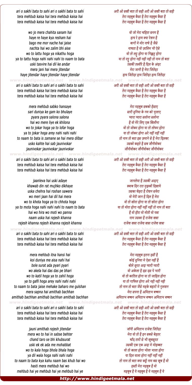 lyrics of song Ari O Sakhi Bata Toh Sahi Tera Mehboob Kaisa Hai
