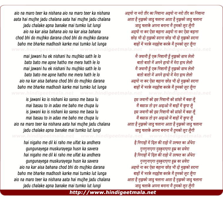 lyrics of song Aiyo Na Maro Teer Ka Nishana