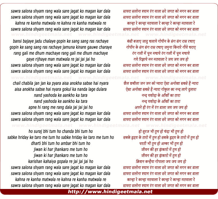 lyrics of song Sanwla Salona Shyam Rang Wala