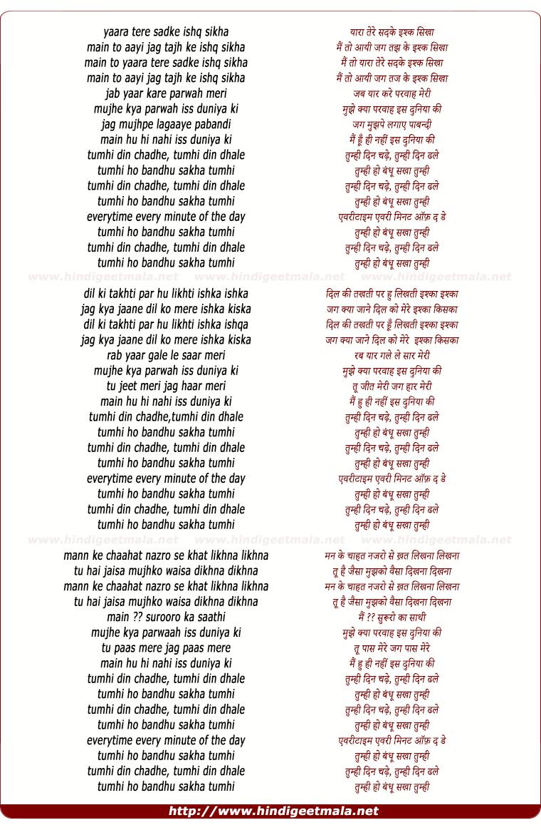 lyrics of song Tumhi Ho Bandhu Sakha Tumhi