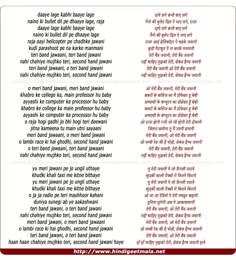 lyrics of song Second Hand Jawani
