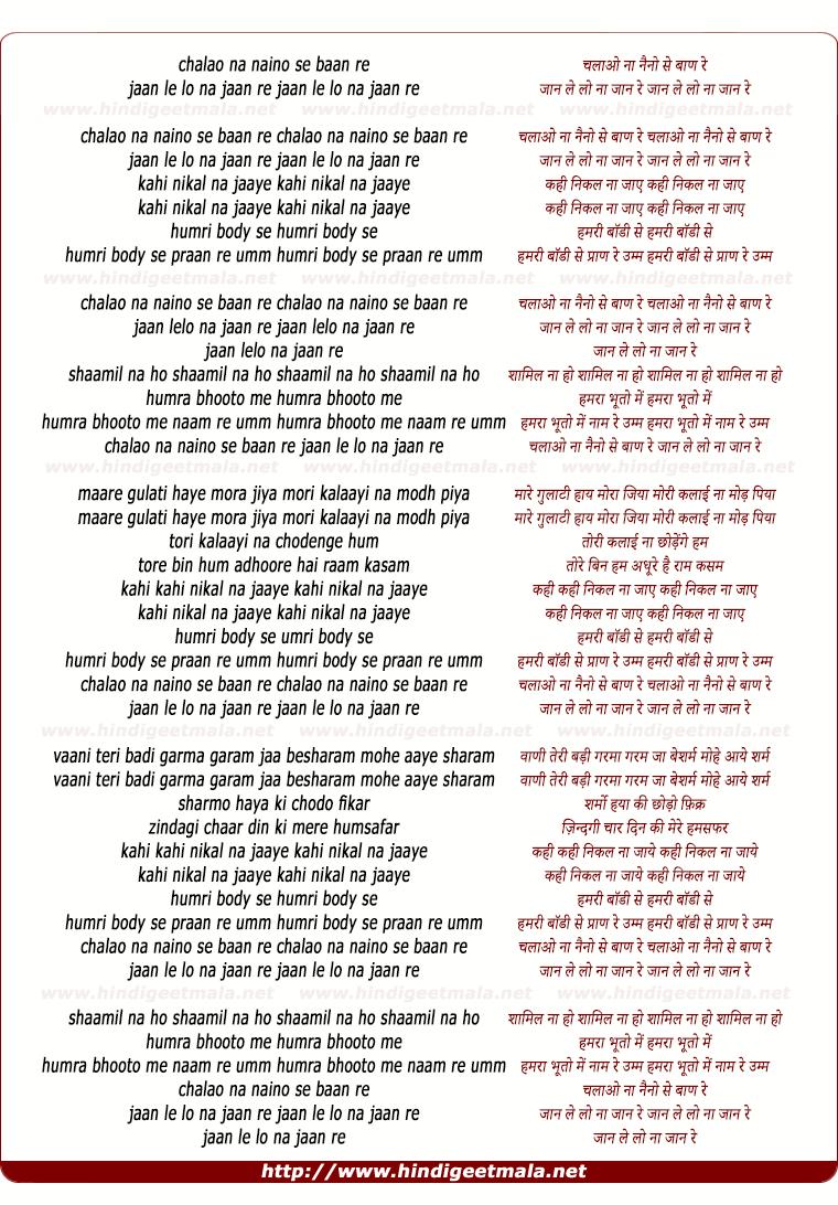 lyrics of song Chalao Na Naino Se Baan Re