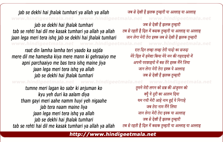 lyrics of song Jab Se Dekhi Hai Jhalak Tumhari