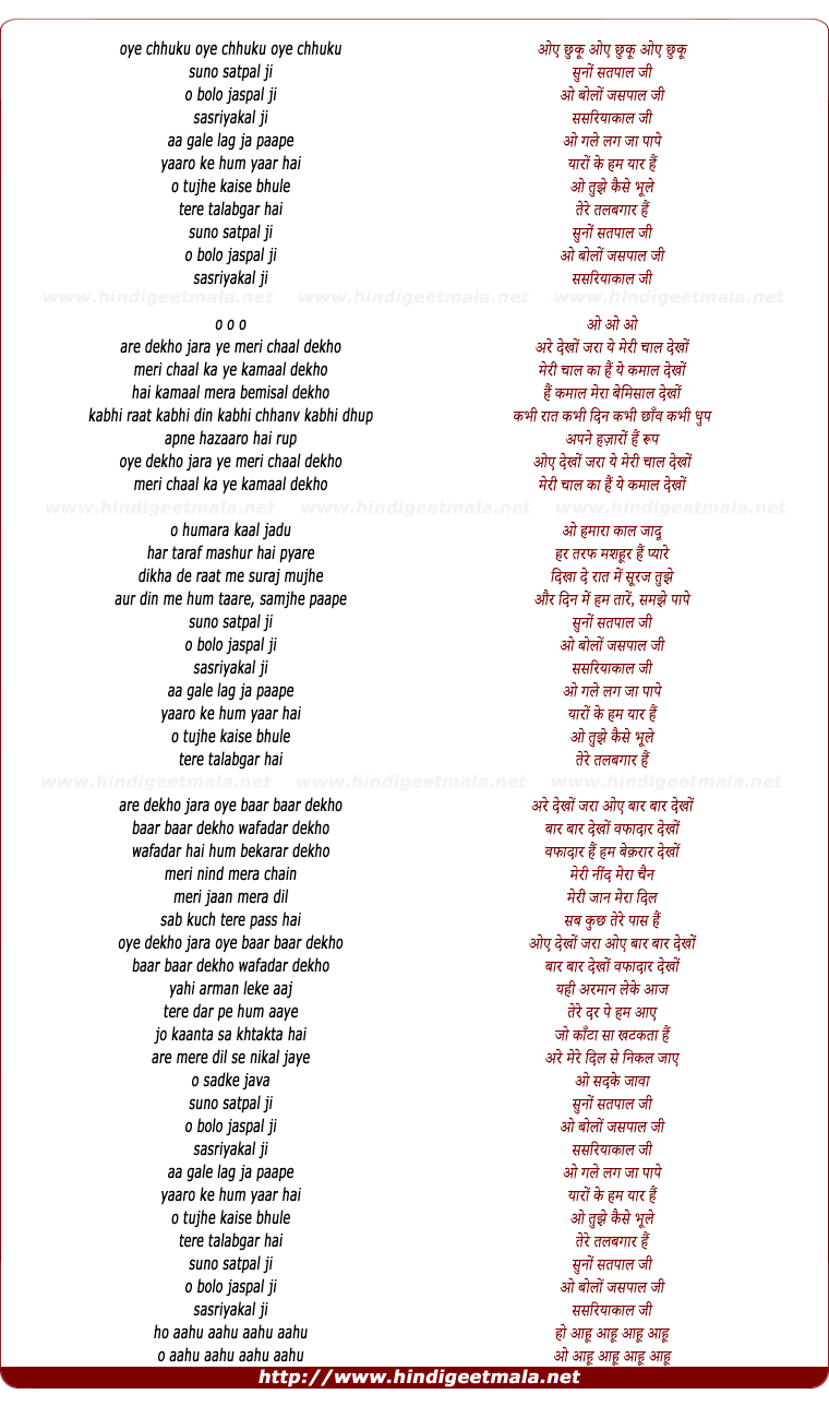 lyrics of song Suno Satpalji