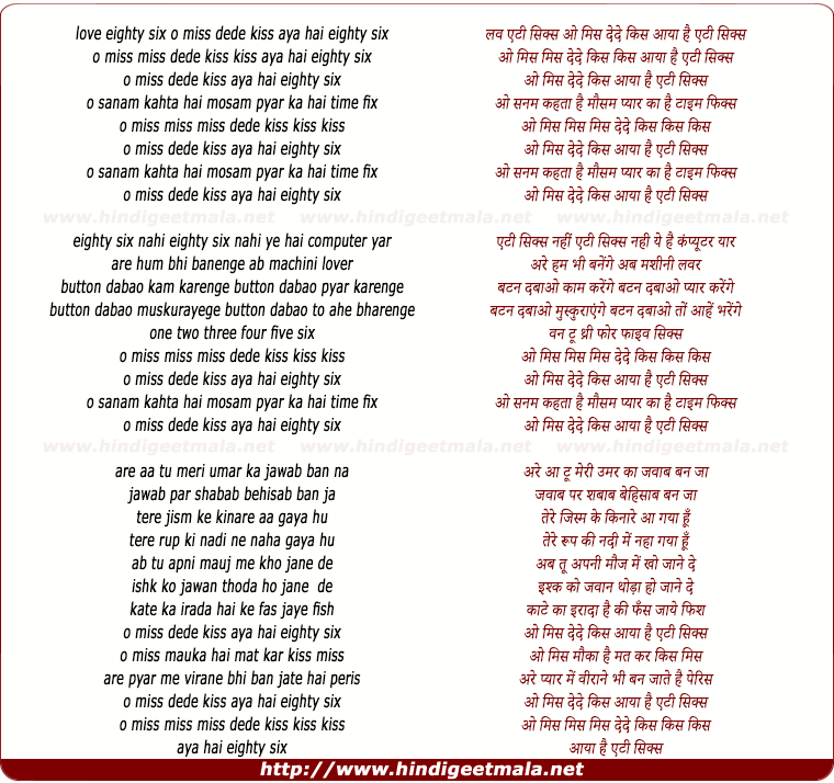 lyrics of song O Miss De De Kiss Aaya Hai Eighty Six