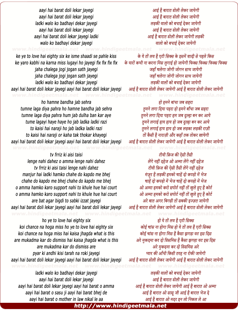 lyrics of song Aayi Hai Barat Doli Lekar Jaaygi