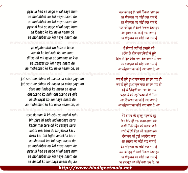lyrics of song Pyar Ki Had Se Aage Nikal Aaye Hum