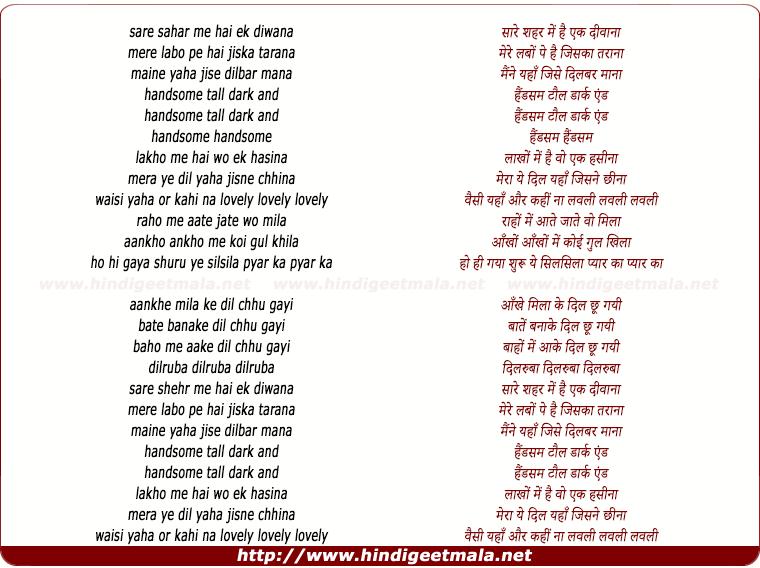 lyrics of song Saare Shehar Me Hai Ek Deewana, Mere Labo Pe Hai Jiska Tarana