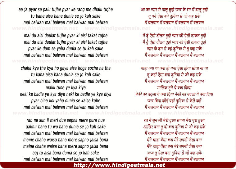 lyrics of song Mai Balwaan Mai Balwaan