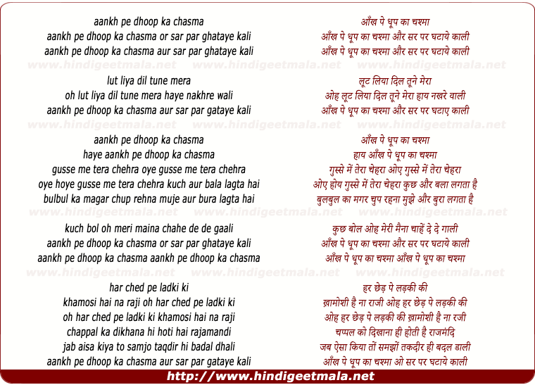 lyrics of song Aankh Pe Dhoop Ka Chashma Or Sar Par Ghatye Kali