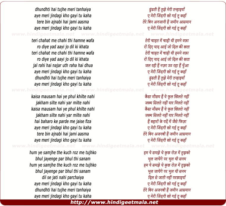 Tu Meri Jindagi New Mp3 Song: ढूंढती हैं तुझे मेरी