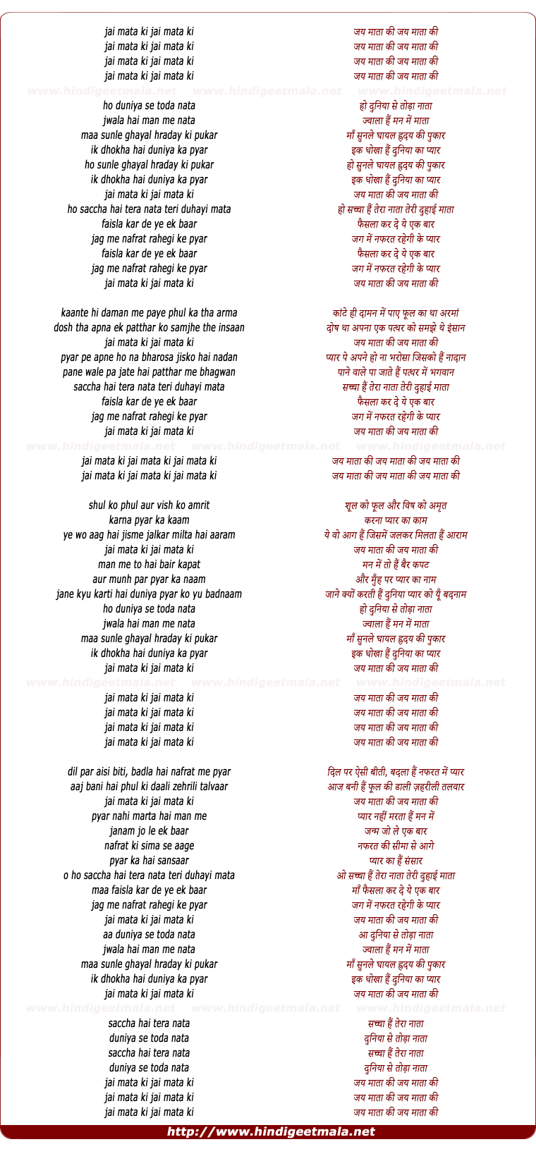 lyrics of song Jai Mata Ki