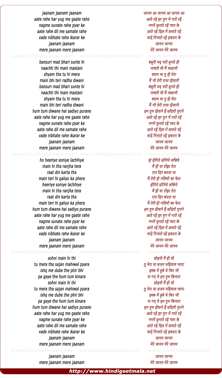 lyrics of song Janam Janam