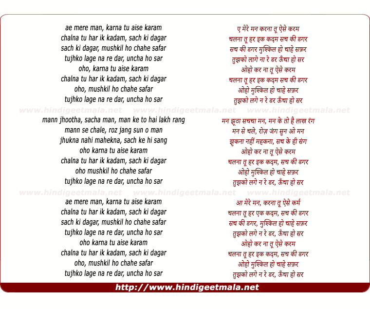 lyrics of song Ae Mere Mann, Karna Tu Aise Karam