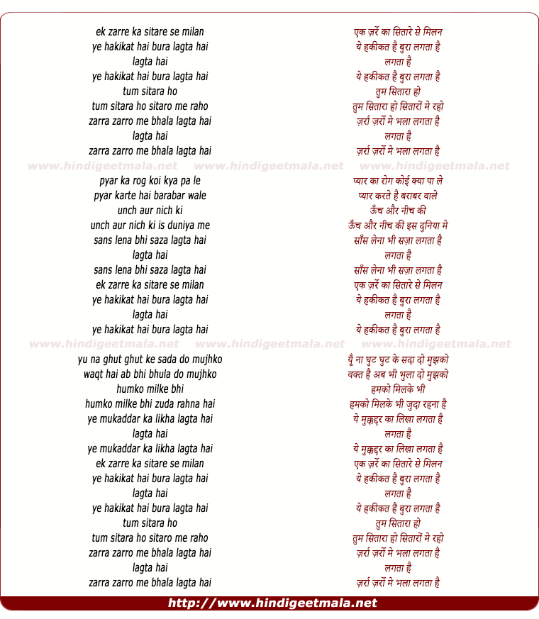 lyrics of song Ek Zarre Ka Sitare Se Milan