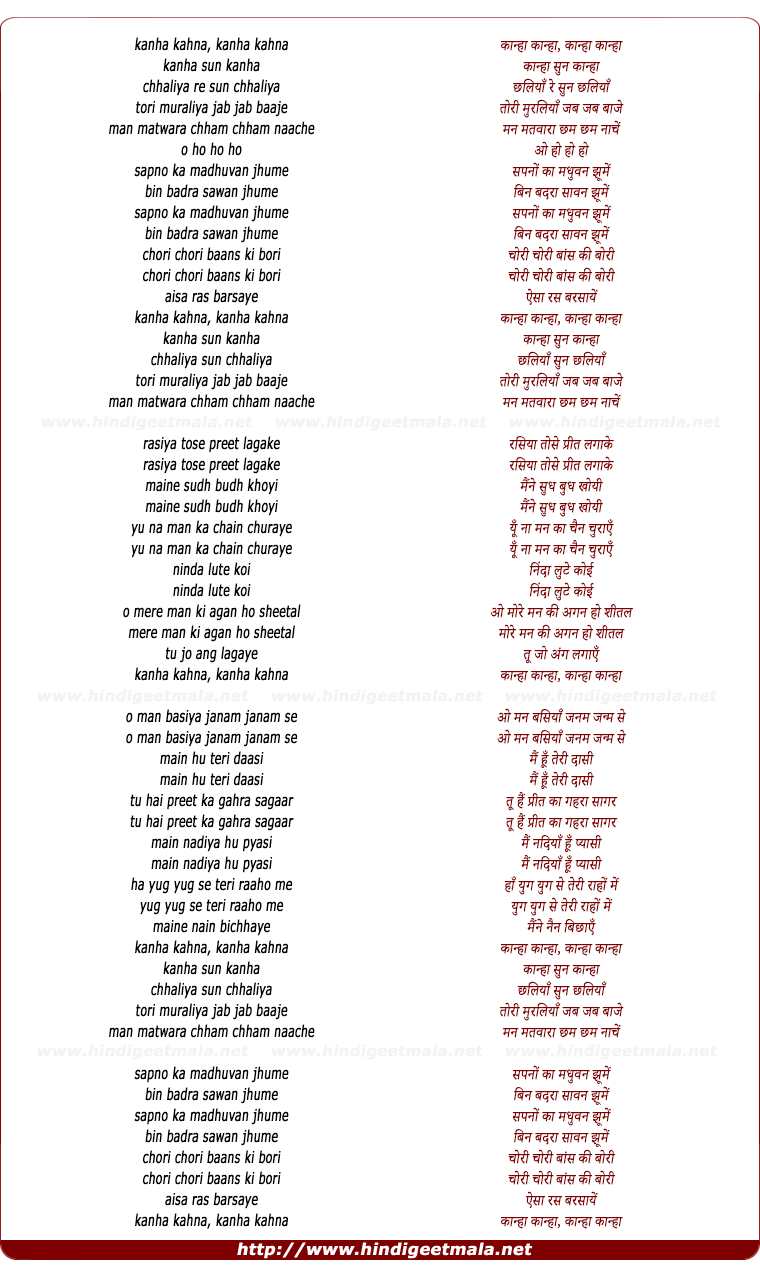 lyrics of song Kanha O Kanha