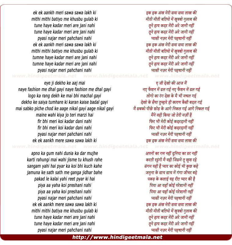lyrics of song Ek Ek Ankh Mere Sava Sava Lakh Ki