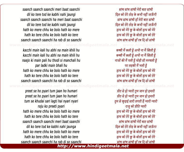 lyrics of song Saanchi Saanchi