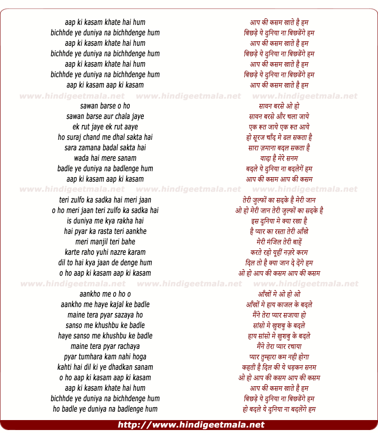 lyrics of song Aap Ki Kasam Khate Hai Hum