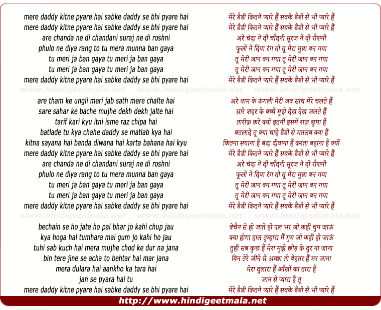 lyrics of song Mere Daddy Kitne Pyare Hai