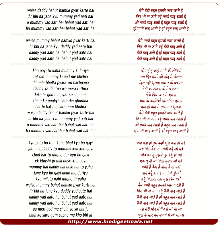 lyrics of song Daddy Yaad Aate Hai