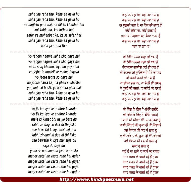 lyrics of song Kahan Jaa Raha Tha, Kahan Aa Gaya Hu