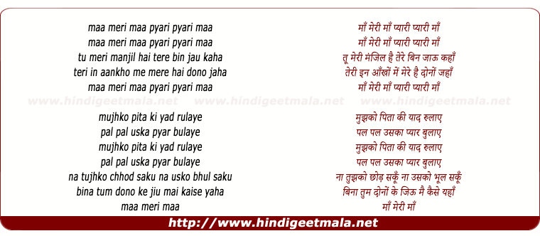 lyrics of song Maa Meri Maa Pyaari Pyaari Maa