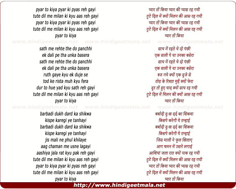 lyrics of song Pyar To Kiya Pyar Ki Pyas