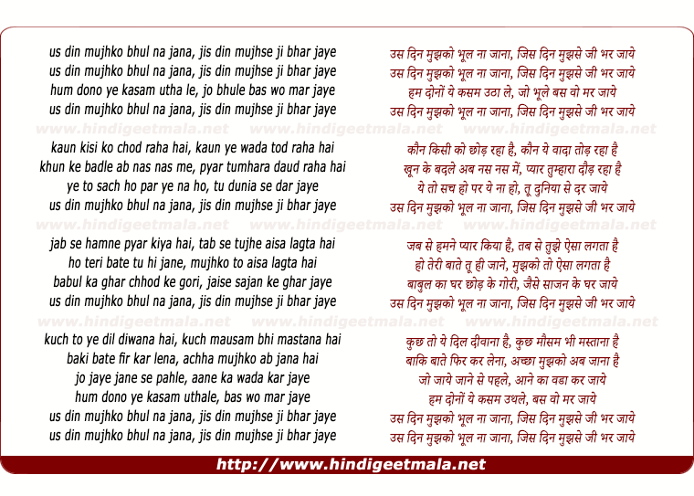 lyrics of song Us Din Mujhko Bhool Na Jana, Jis Din Mujhse Jee Bhar Jaaye