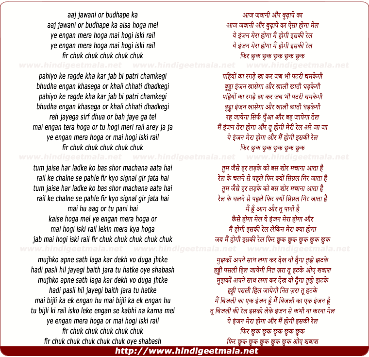 lyrics of song Aaj Jawani Aur Budhape