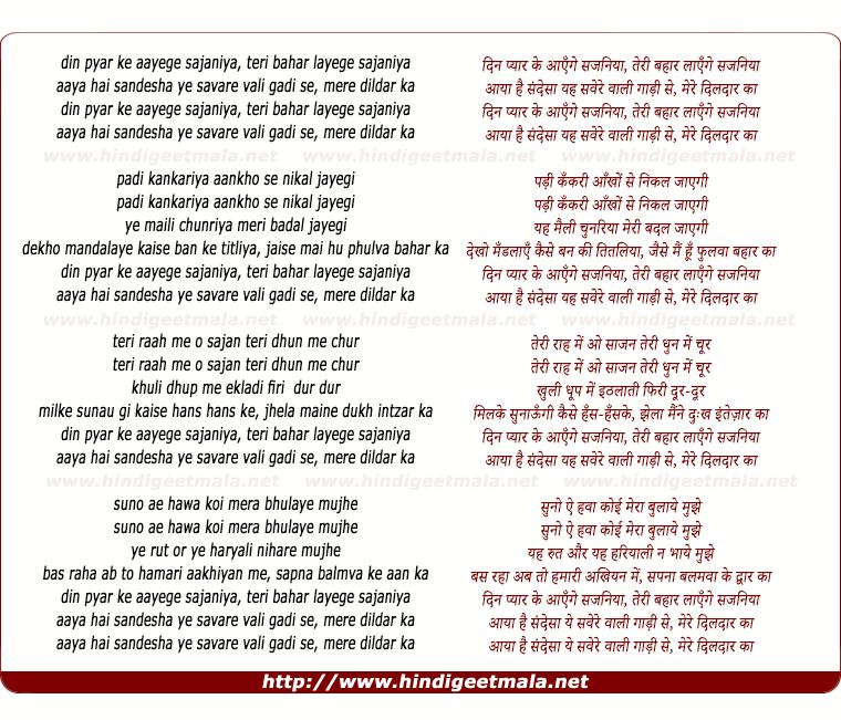 lyrics of song Din Pyar Ke Aayenge Sajaniya, Teri Bahar Laaynge Sajaniya